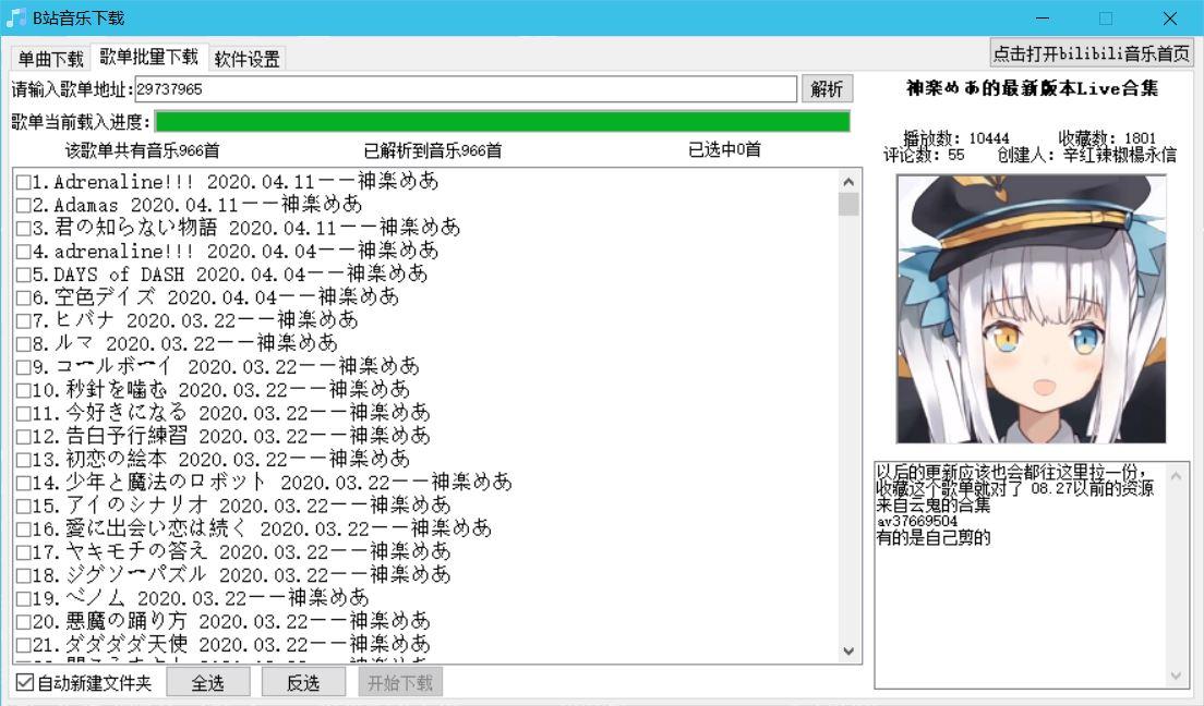 B站音乐下载2.JPG