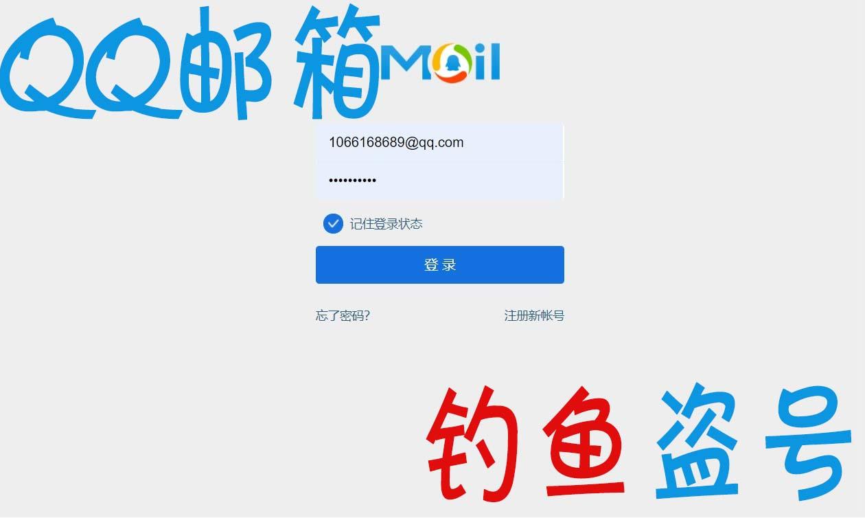 【技术分享】吐槽QQ邮箱钓鱼盗号