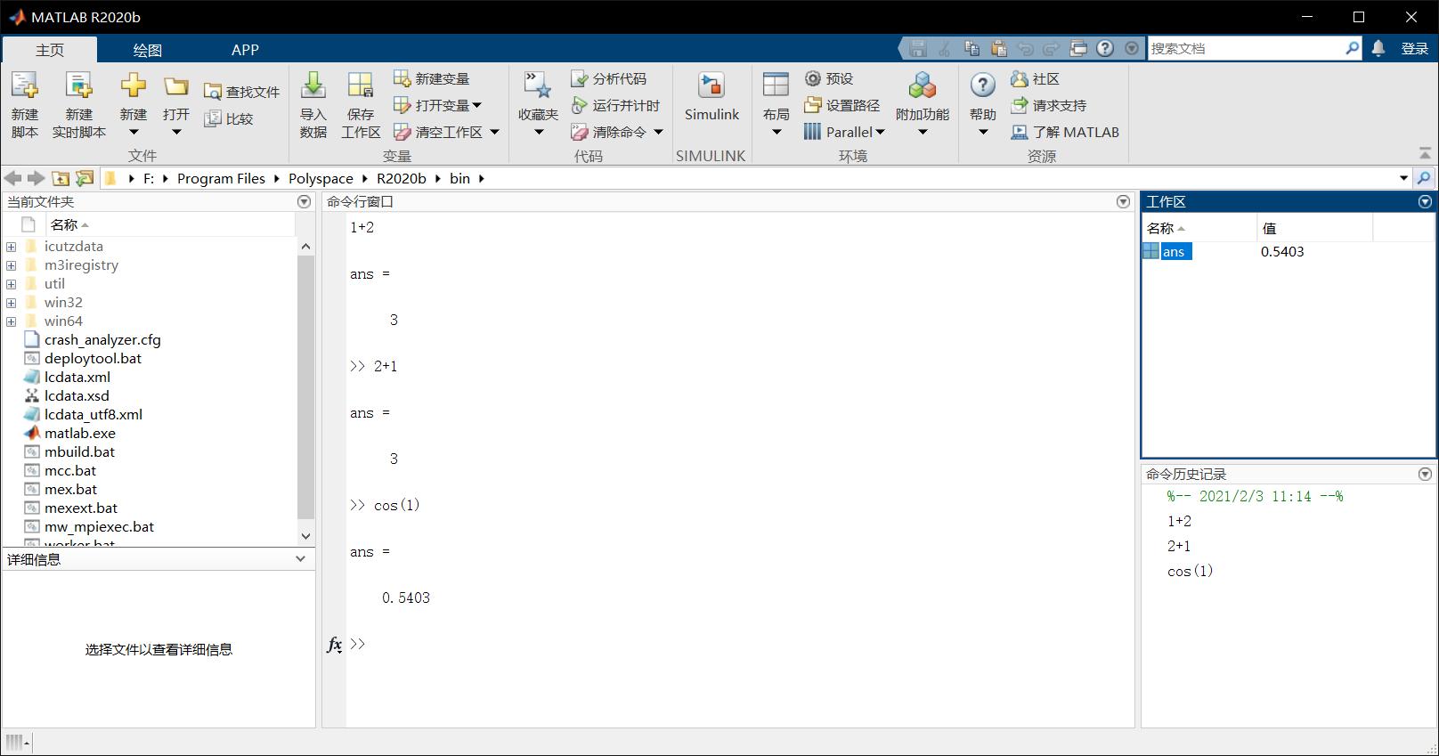 【点滴记录】Matlab的初步学习
